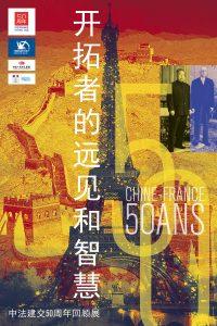 Chine-France, 50 ans Affiche de l'exposition Beijing, Shangaï, Chine 2014